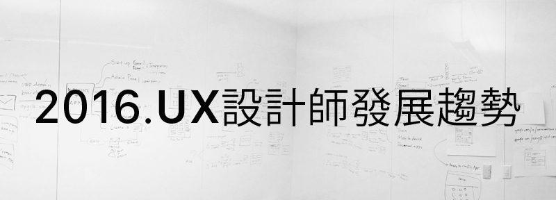 2016 UX 設計師發展趨勢